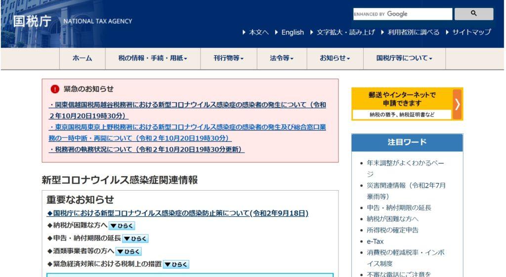 出典:国税庁ホームページ